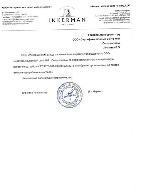 Добровольная и обязательная сертификация сотовых телефонов сертификация в управлении качеством, порядок ее проведения реферат